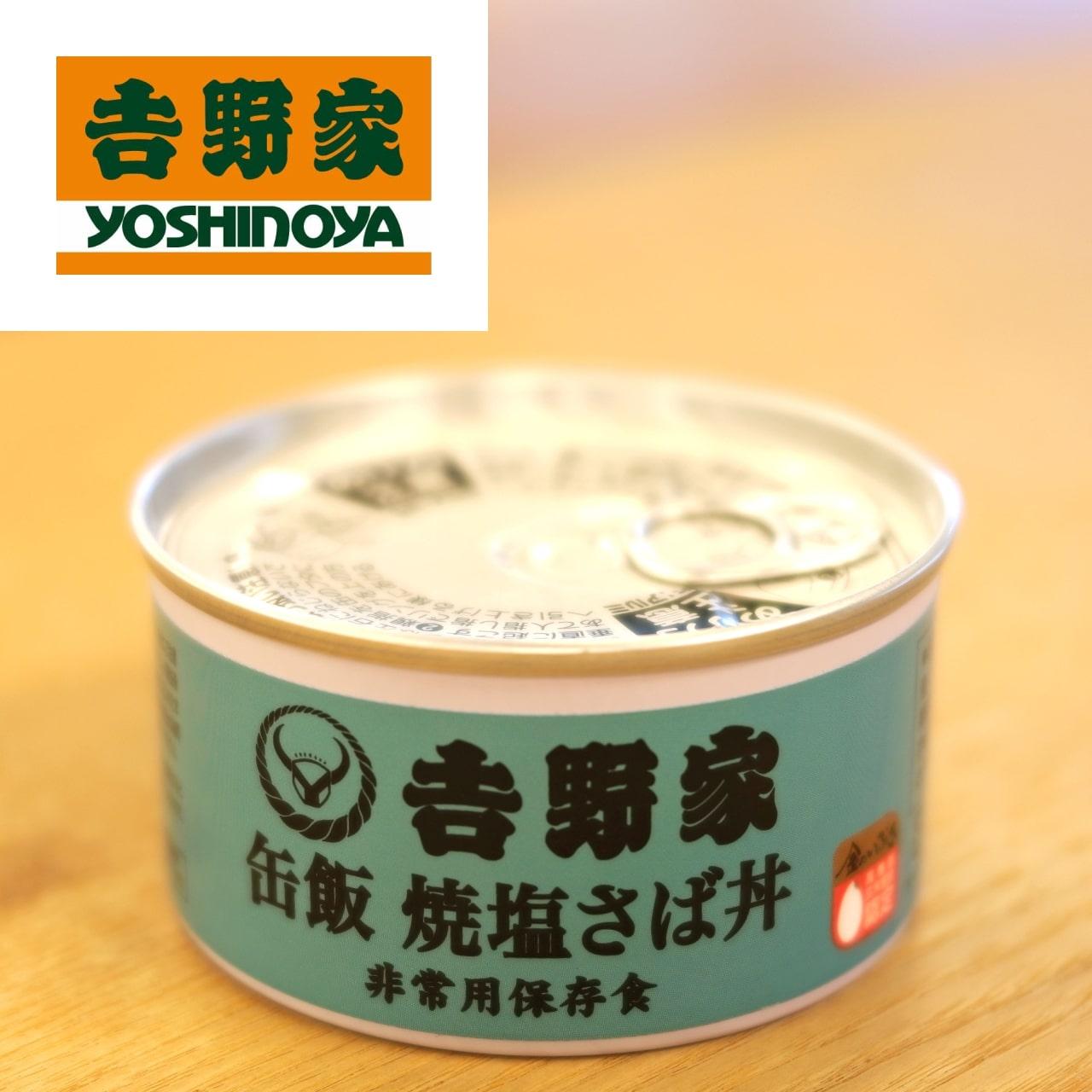 吉野家 缶飯焼塩さば丼12缶【非常用保存食】