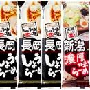 新潟ラーメン味比べ10p