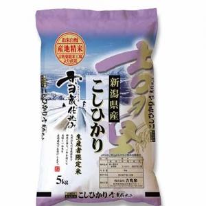 雪蔵仕込 新潟産コシヒカリ