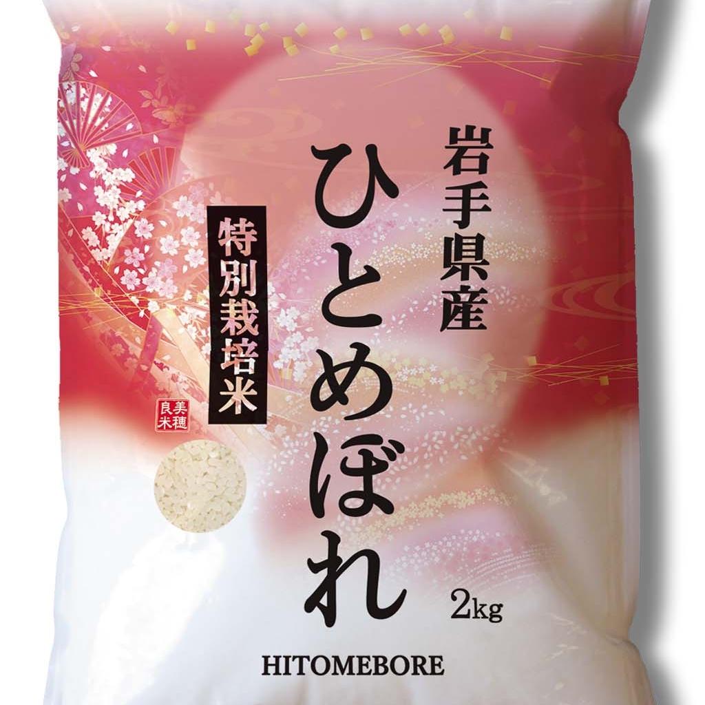 岩手県産特別栽培米ひとめぼれ2kg