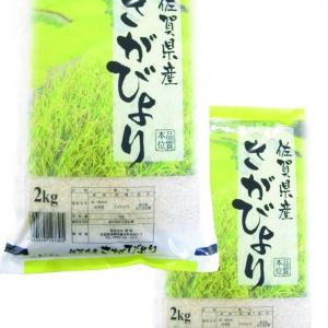 佐賀県産さがびより2kg×2
