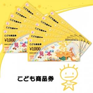 こども商品券 10000円