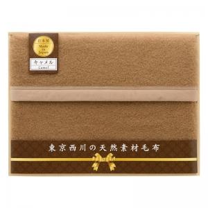 西川 キャメル毛布(毛羽部分) FSM3009403