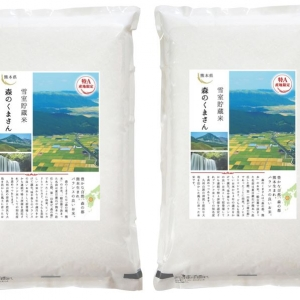 熊本県産森のくまさん