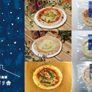 白河高原ナポリ舎ピザセット(冷凍)