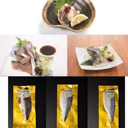 鯖や【SABAR】お刺身セット(冷凍)