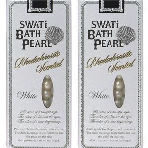 入浴剤「バスパール」SWATi BATH PEARL(S 10g) ×2個  ホワイト(インカローズの香り)