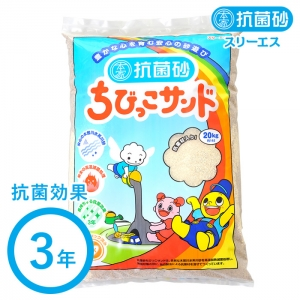 ちびっこサンド 抗菌砂 20kg×2袋
