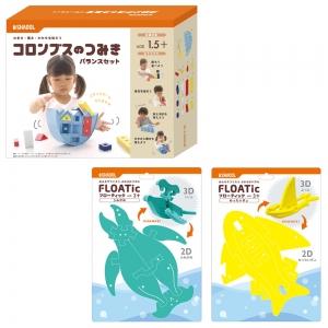 知育玩具お祝いセット(バランスセット・うみがめ/ねったいぎょ)