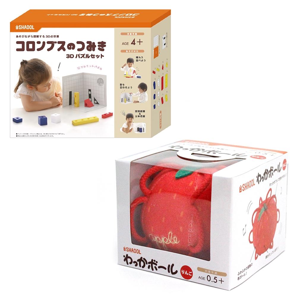 知育玩具兄弟セット(3D・りんご)