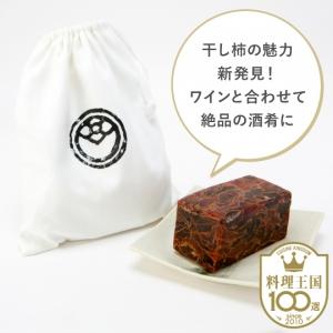 干柿の新たな試み【21世紀干柿】賽子(さいころ)