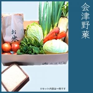 喜多方慶徳産新米3kg+秋・冬野菜(3~5種類)セット