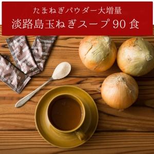 たまねぎ農家が作った淡路島たまねぎスープ90食