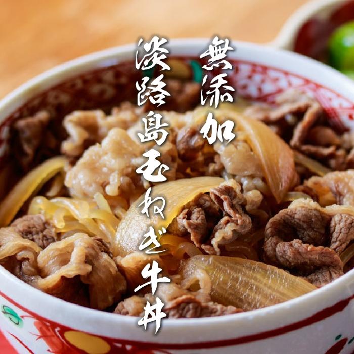 【無添加牛丼】淡路島たまねぎ牛丼 150g×15食