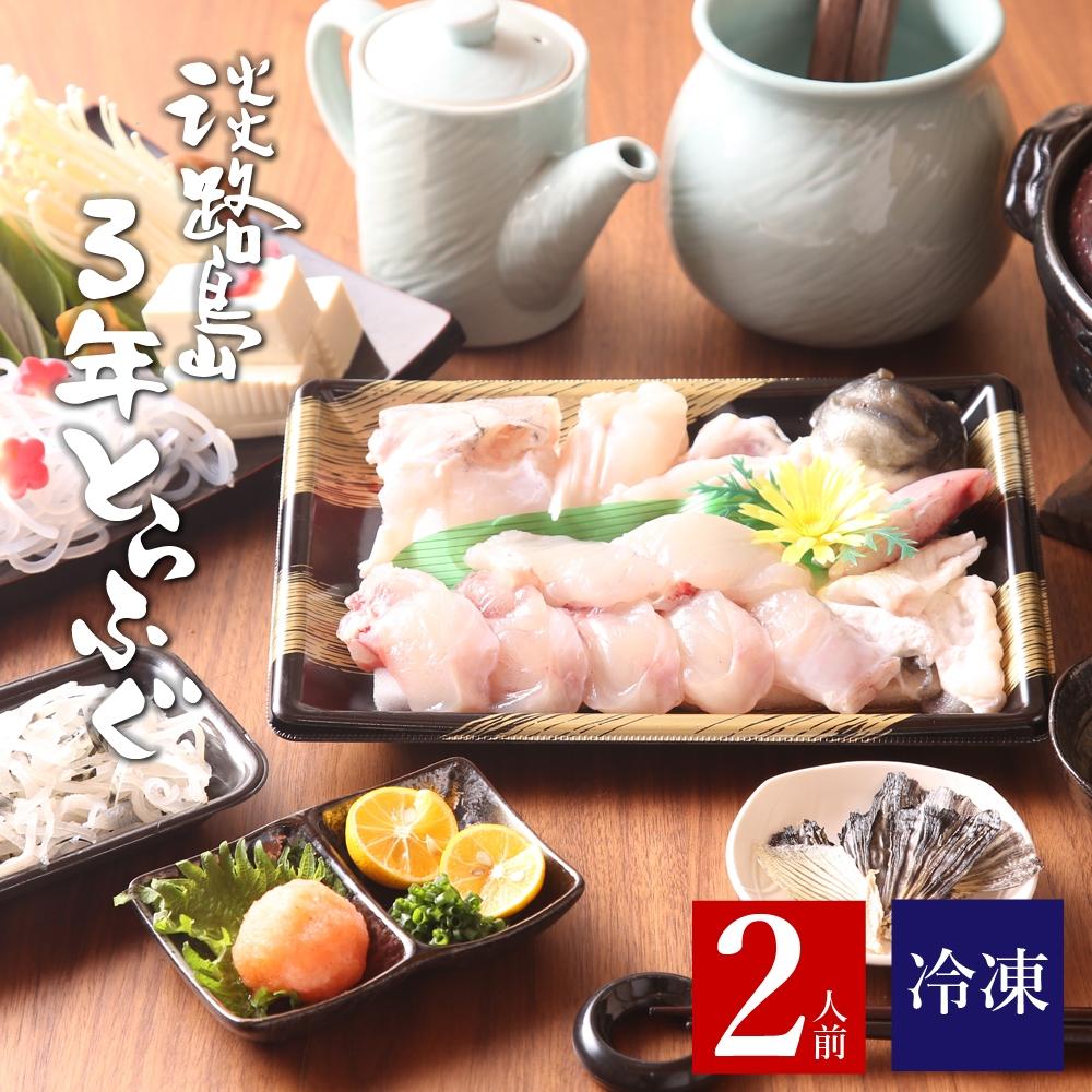 【淡路島3年とらふぐ】ふぐ鍋 セット(2人前) 急速冷凍