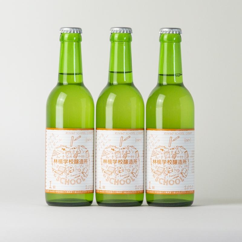 林檎学校醸造所の飯綱産りんご シードル